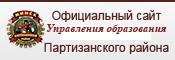 номер телефона отдела образования в партизанске девушка